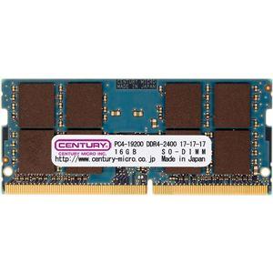 センチュリーマイクロ ノートPC用 PC4-19200/DDR4-2400 16GB SO-DIMM 日本製