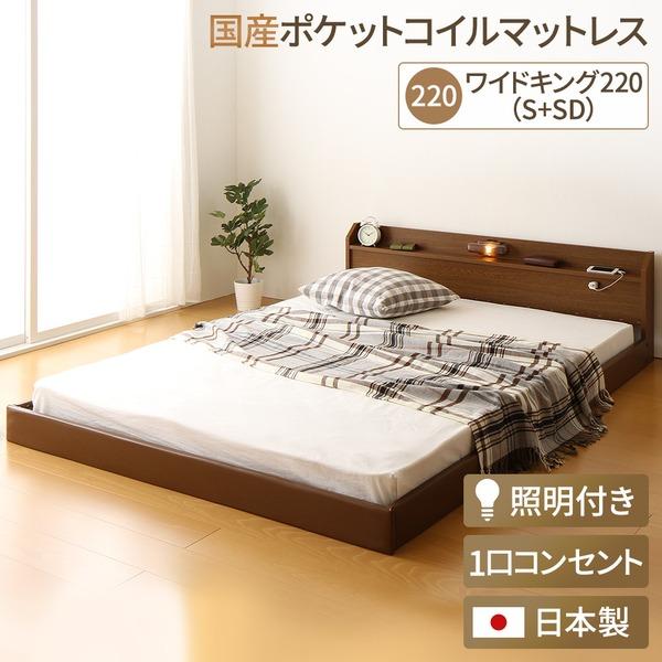 日本製 連結ベッド 照明付き フロアベッド ワイドキングサイズ220cm(S+SD) (SGマーク国産ポケットコイルマットレス付き) 『Tonarine』トナリネ ブラウン 【代引不可】【送料無料】