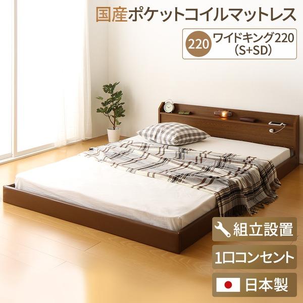 【組立設置費込】 日本製 連結ベッド 照明付き フロアベッド ワイドキングサイズ220cm(S+SD) (SGマーク国産ポケットコイルマットレス付き) 『Tonarine』トナリネ ブラウン  【代引不可】【送料無料】