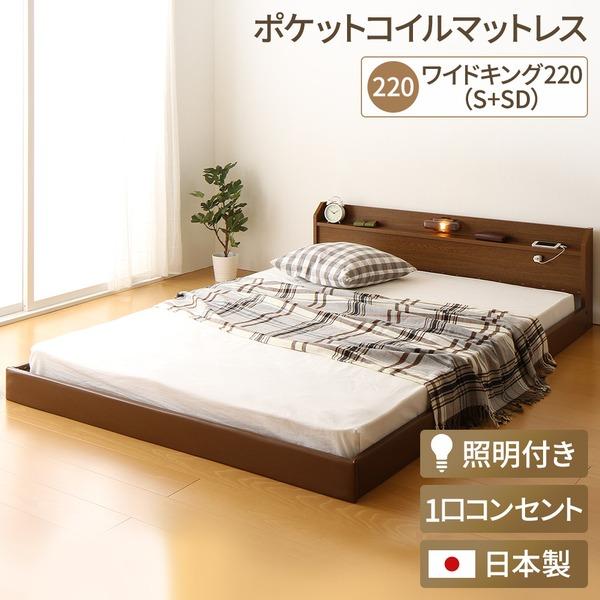 日本製 連結ベッド 照明付き フロアベッド ワイドキングサイズ220cm(S+SD) (ポケットコイルマットレス付き) 『Tonarine』トナリネ ブラウン 【代引不可】