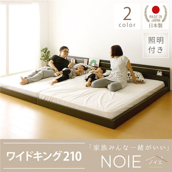 日本製 連結ベッド 照明付き フロアベッド ワイドキングサイズ210cm(SS+SD) (SGマーク国産ボンネルコイルマットレス付き) 『NOIE』ノイエ ダークブラウン 【代引不可】【送料無料】