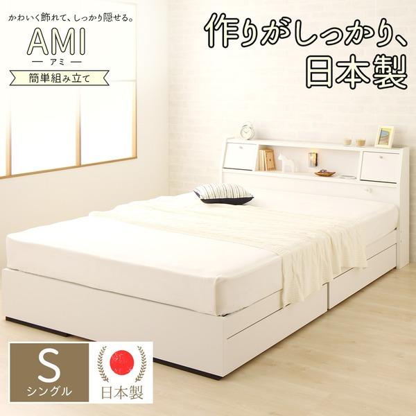 【組立設置費込】 日本製 照明付き フラップ扉 引出し収納付きベッド シングル (ポケットコイルマットレス付き)『AMI』アミ ホワイト 宮付き 白 【代引不可】