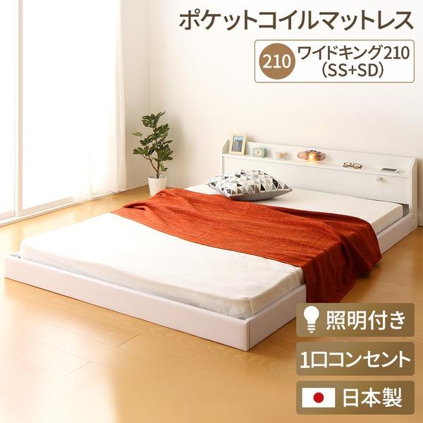 日本製 連結ベッド 照明付き フロアベッド ワイドキングサイズ210cm(SS+SD) (ポケットコイルマットレス付き) 『Tonarine』トナリネ ホワイト 白 【代引不可】