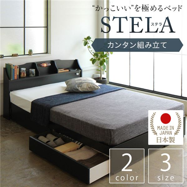【組立設置費込】 照明付き 宮付き 国産 収納ベッド セミダブル (フレームのみ) ブラック 『STELA』ステラ 日本製ベッドフレーム【代引不可】