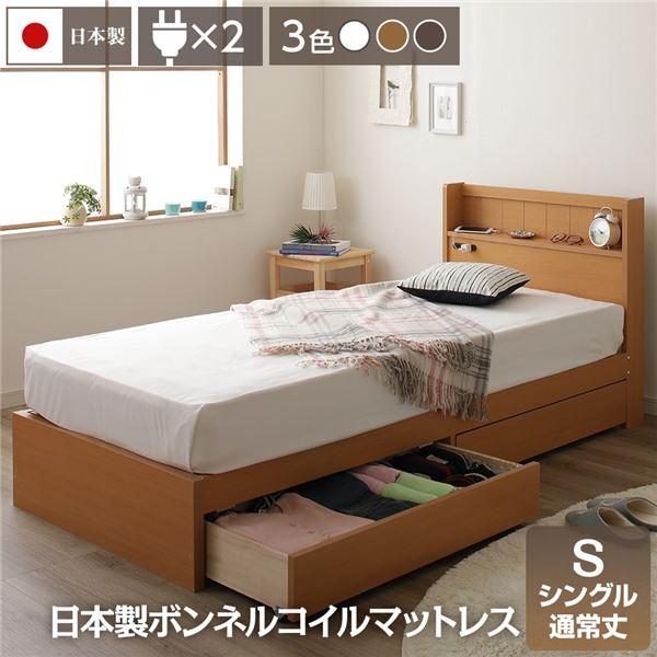 国産 宮付き 引き出し付きベッド シングル (日本製ボンネルコイルマットレス付き) ナチュラル 『LITTAGE』 リッテージ 【代引不可】