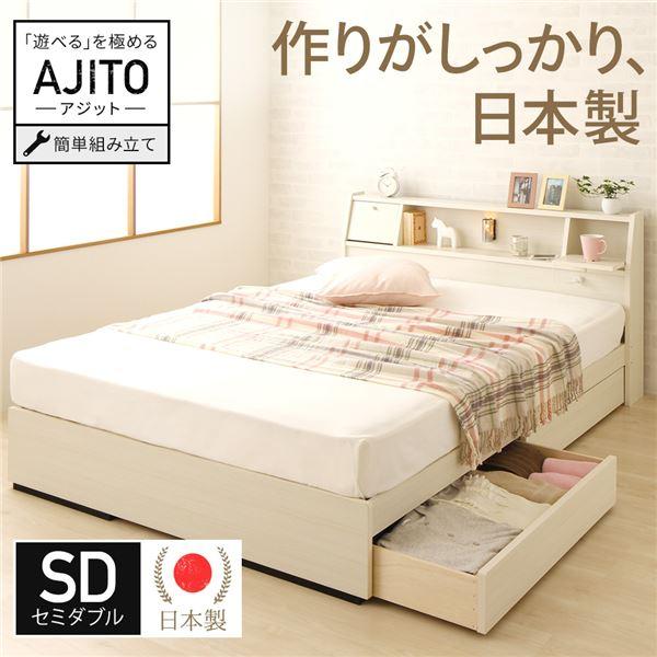【組立設置費込】 国産 フラップテーブル付き 照明付き 収納ベッド セミダブル (ベッドフレームのみ)『AJITO』アジット ホワイト木目調 宮付き 白 【代引不可】