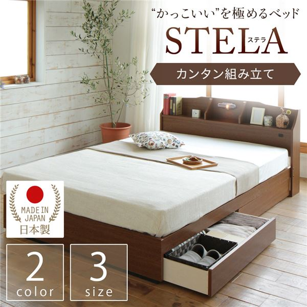 【組立設置費込】 照明付き 宮付き 国産 収納ベッド ダブル (フレームのみ) ブラウン 『STELA』ステラ 日本製ベッドフレーム【代引不可】