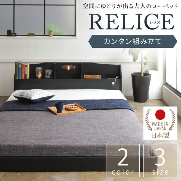 照明付き 宮付き 国産 ローベッド ダブル (SGマーク付国産ボンネルコイルマットレス付き) ブラック 『RELICE』レリス 日本製ベッドフレーム【代引不可】