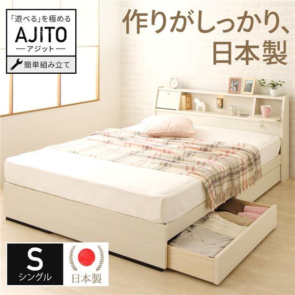 【組立設置費込】 国産 フラップテーブル付き 照明付き 収納ベッド シングル (ポケットコイルマットレス付き)『AJITO』アジット ホワイト木目調 宮付き 白 【代引不可】