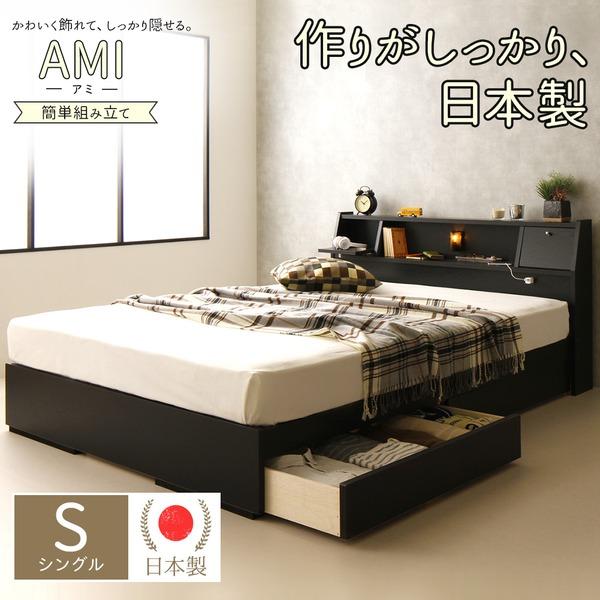 【組立設置費込】 日本製 照明付き フラップ扉 引出し収納付きベッド シングル (ポケットコイルマットレス付き)『AMI』アミ ブラック 黒 宮付き 【代引不可】