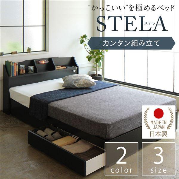 【組立設置費込】 照明付き 宮付き 国産 収納ベッド セミダブル (ポケットコイルマットレス付き) ブラック 『STELA』ステラ 日本製ベッドフレーム【代引不可】