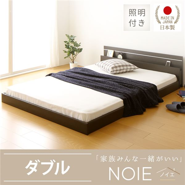 【組立設置費込】 日本製 フロアベッド 照明付き 連結ベッド ダブル (SGマーク国産ポケットコイルマットレス付き) 『NOIE』ノイエ ダークブラウン  【代引不可】
