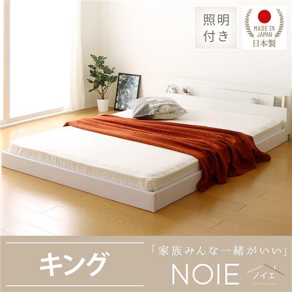 日本製 連結ベッド 照明付き フロアベッド キングサイズ(SS+SS) (SGマーク国産ポケットコイルマットレス付き) 『NOIE』ノイエ ホワイト 白 【代引不可】【送料無料】