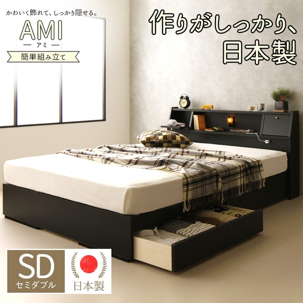 【組立設置費込】 日本製 照明付き フラップ扉 引出し収納付きベッド セミダブル(ボンネルコイルマットレス付き)『AMI』アミ ブラック 黒 宮付き 【代引不可】