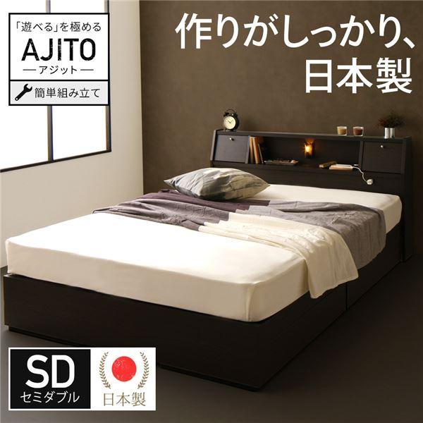 【組立設置費込】 国産 フラップテーブル付き 照明付き 収納ベッド セミダブル (ベッドフレームのみ)『AJITO』アジット ダークブラウン 宮付き 【代引不可】