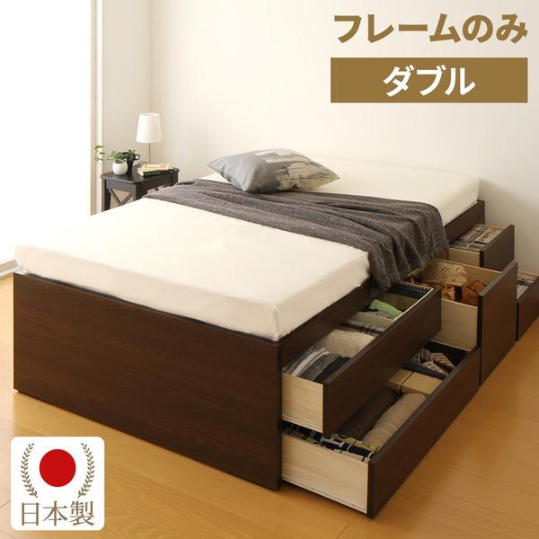大容量 引き出し 収納ベッド ダブル ヘッドレス (フレームのみ) ブラウン 『Container』 コンテナ 日本製ベッドフレーム【代引不可】