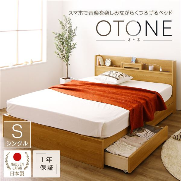 日本製 すのこ仕様 スマホスタンド付き 引き出し付きベッド シングル (国産ポケットコイルマットレス付き) 『OTONE』 オトネ ナチュラル コンセント付き【代引不可】