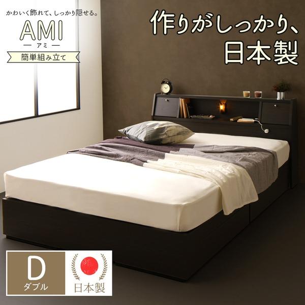 【組立設置費込】 日本製 照明付き フラップ扉 引出し収納付きベッド ダブル (ポケットコイルマットレス付き)『AMI』アミ ダークブラウン 宮付き 【代引不可】