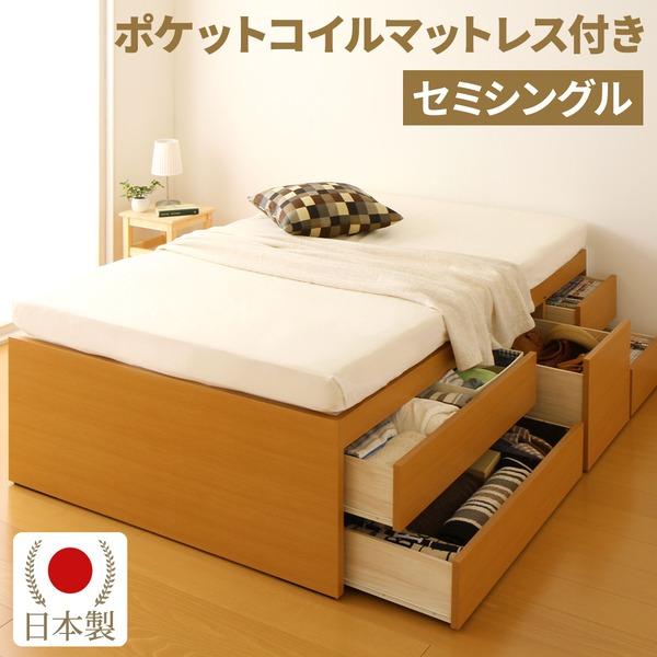大容量 引き出し 収納ベッド セミシングル ヘッドレス (ポケットコイルマットレス付き) ナチュラル 『Container』 コンテナ 日本製ベッドフレーム【代引不可】