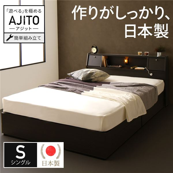 【組立設置費込】 国産 フラップテーブル付き 照明付き 収納ベッド シングル (ポケットコイルマットレス付き)『AJITO』アジット ダークブラウン 宮付き 【代引不可】