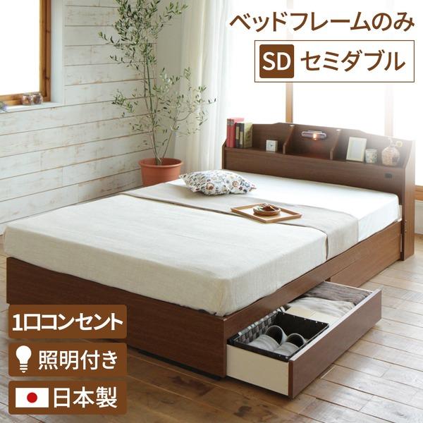 照明付き 宮付き 国産 収納ベッド セミダブル (フレームのみ) ブラウン 『STELA』ステラ 日本製ベッドフレーム【代引不可】