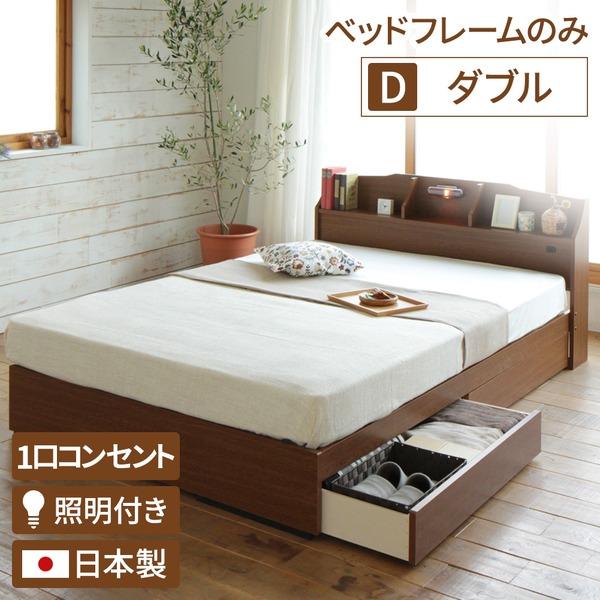 照明付き 宮付き 国産 収納ベッド ダブル (フレームのみ) ブラウン 『STELA』ステラ 日本製ベッドフレーム【代引不可】