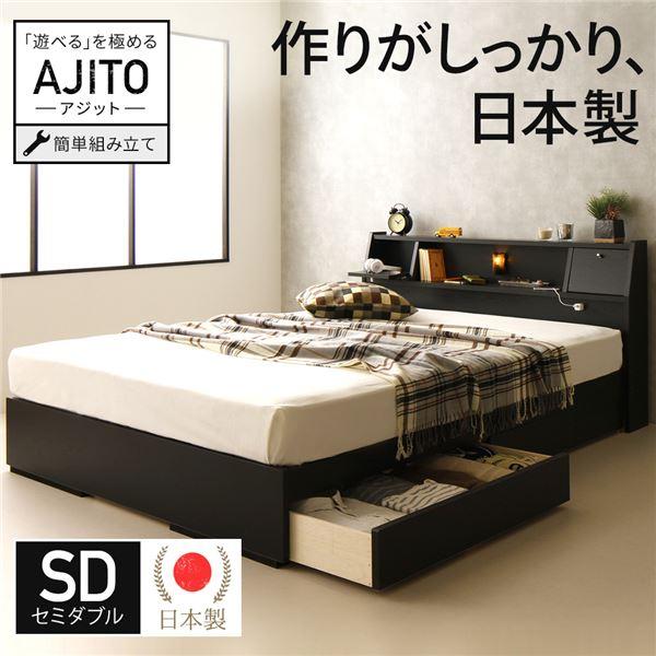 【組立設置費込】 国産 フラップテーブル付き 照明付き 収納ベッド セミダブル (ベッドフレームのみ)『AJITO』アジット ブラック 黒 宮付き 【代引不可】