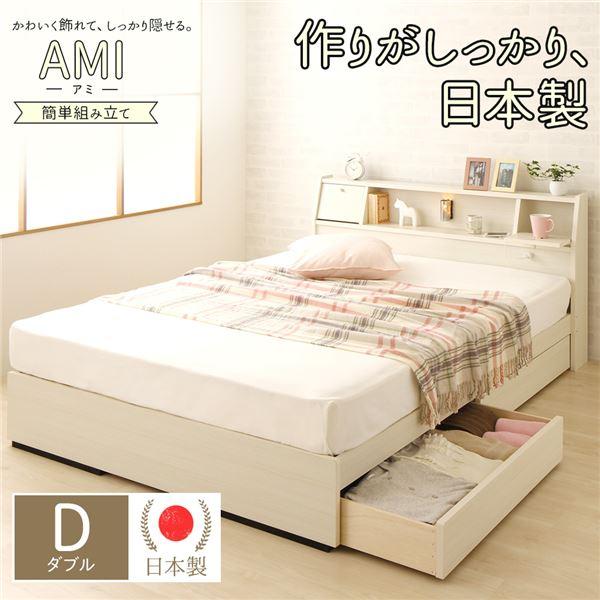 【組立設置費込】 日本製 照明付き フラップ扉 引出し収納付きベッド ダブル (ポケットコイルマットレス付き)『AMI』アミ ホワイト木目調 宮付き 白 【代引不可】