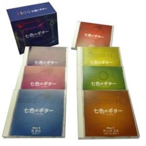 日本限定 CD7枚組七色のギター(十八番演奏集) CD7枚組, KAJIWARA:7dca1589 --- mail.freshlymaid.co.zw