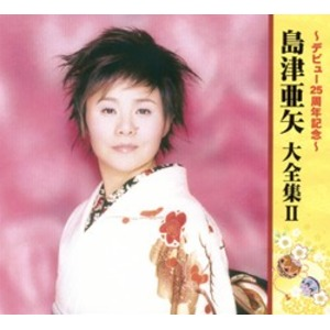 島津亜矢大全集 2~デビュー25周年記念~(CD5枚組+DVD1枚)