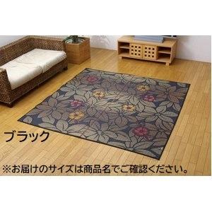 純国産 袋織 い草ラグカーペット 『D×なでしこ』 ブラック 約191×191cm(裏:不織布)
