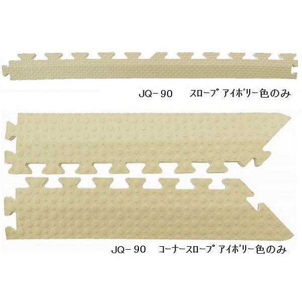 ジョイントクッション JQ-90用 スロープセット セット内容 (本体 12枚セット用) スロープ10本・コーナースロープ4本 計14本セット 色 アイボリー