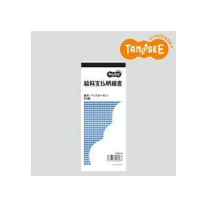 (まとめ)TANOSEE 給料支払明細書 2枚複写 バックカーボン 50組 80冊