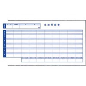 オービックビジネスコンサルタント 奉行シリーズ用専用 袋とじ給与明細書 6002