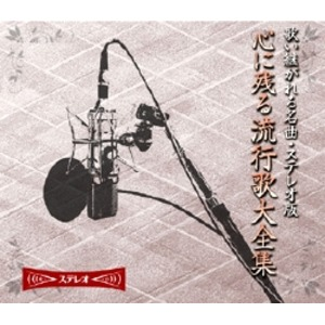 心に残る流行歌大全集(CD10枚組)【送料無料】