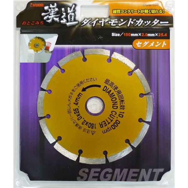 (業務用10個セット) 漢道 ダイヤモンドカッターセグメント 【150mm】 ODS-150