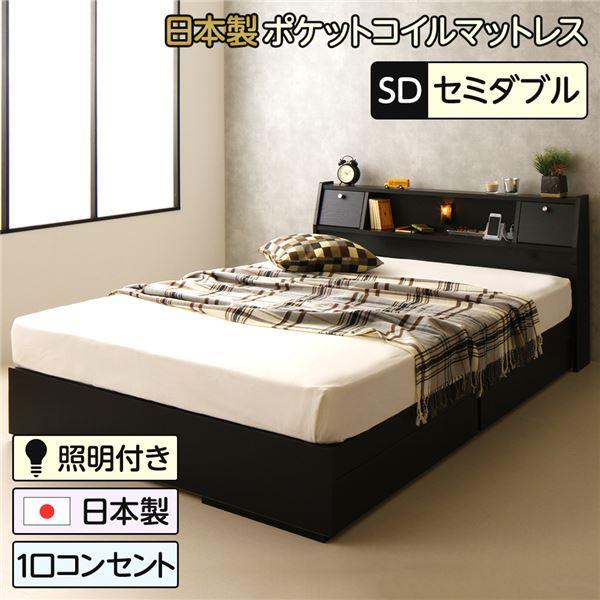 日本製 照明付き フラップ扉 引出し収納付きベッド セミダブル (SGマーク国産ポケットコイルマットレス付き)『AMI』アミ ブラック 黒 宮付き 【代引不可】