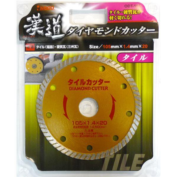 (業務用10個セット) 漢道 ダイヤモンドカッタータイル用 【105mm】 ODT-105