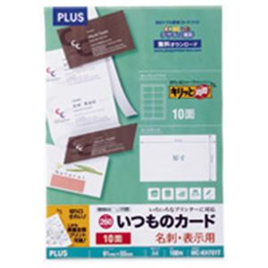 (業務用10セット) プラス 名刺用紙キリッと両面MC-KH701TA4特厚100枚 ×10セット