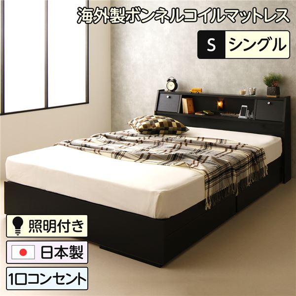 日本製 照明付き フラップ扉 引出し収納付きベッド シングル (ボンネル&ポケットコイルマットレス付き)『AMI』アミ ブラック 黒 宮付き 【代引不可】