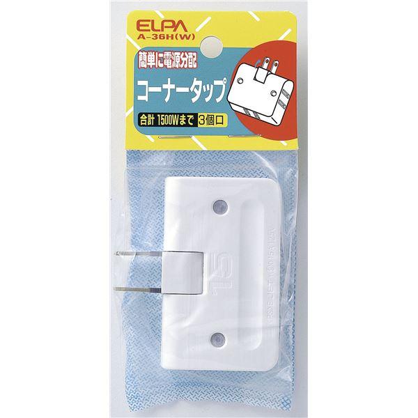 (まとめ買い) ELPA コーナータップ 3個口 ホワイト A-36H(W) 【×30セット】