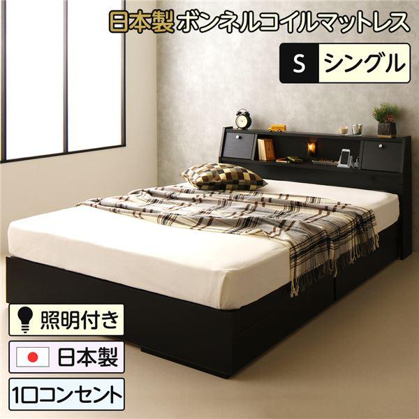 日本製 照明付き フラップ扉 引出し収納付きベッド シングル (SGマーク国産ボンネルコイルマットレス付き)『AMI』アミ ブラック 黒 宮付き 【代引不可】