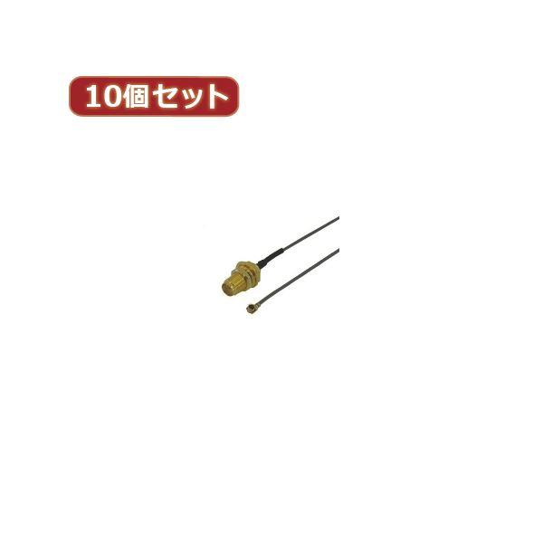 変換名人 10個セット 内蔵アンテナ外付ケーブル ANT-CNBX10