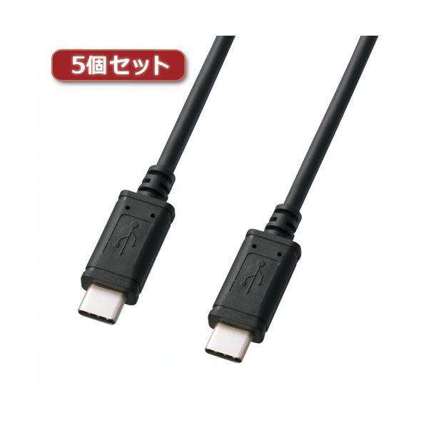 5個セット サンワサプライ USB2.0TypeCケーブル KU-CC20X5