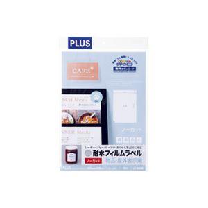 (業務用30セット) プラス 耐水フィルムラベル 白LT-300W A4 10枚 ×30セット