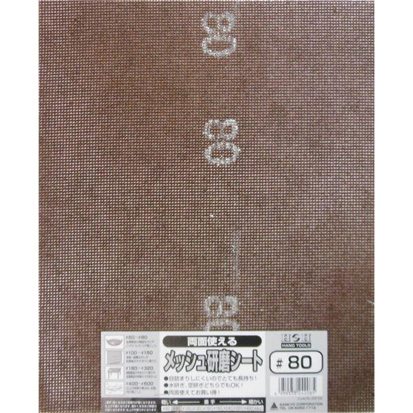 (業務用75個セット) H&H 両面使えるメッシュ研磨シート 【230x280mm】 #80