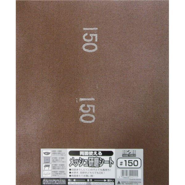 (業務用75個セット) H&H 両面使えるメッシュ研磨シート 【230x280mm】 #150