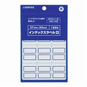 (業務用30セット) ジョインテックス インデックスラベル大青10P B054J-LB-10 20シート×10パック ×30セット