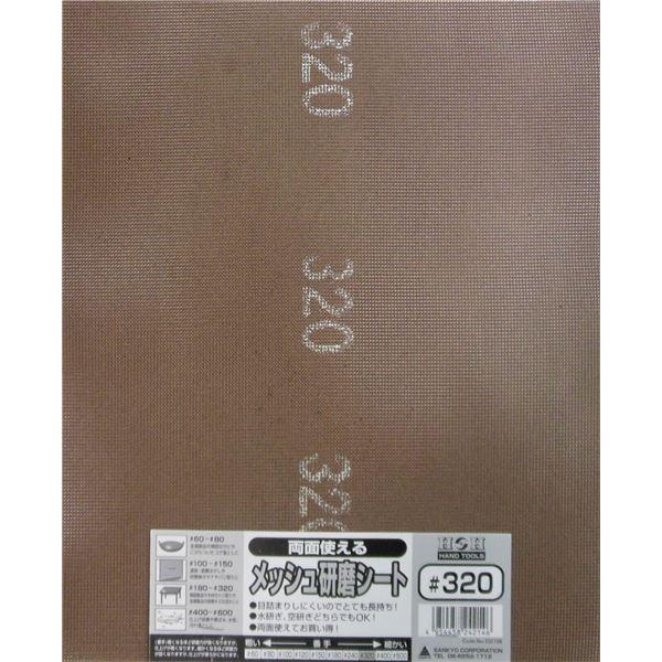 (業務用75個セット) H&H 両面使えるメッシュ研磨シート 【230x280mm】 #320