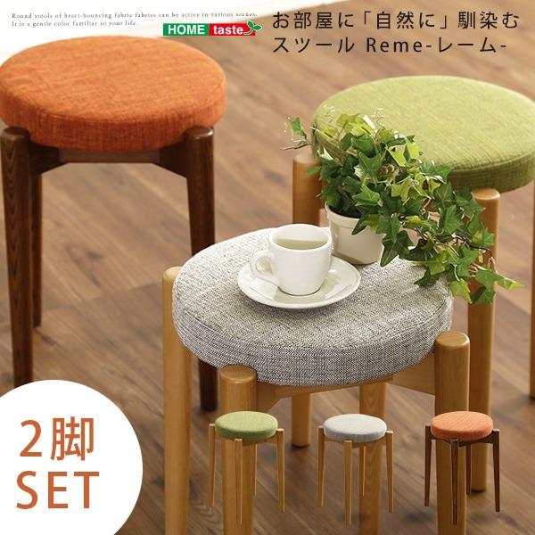 スタッキングスツール/腰掛け椅子 【2脚セット グリーン】 円形 積み重ね可 『-Reme-レーム』 【完成品】【代引不可】